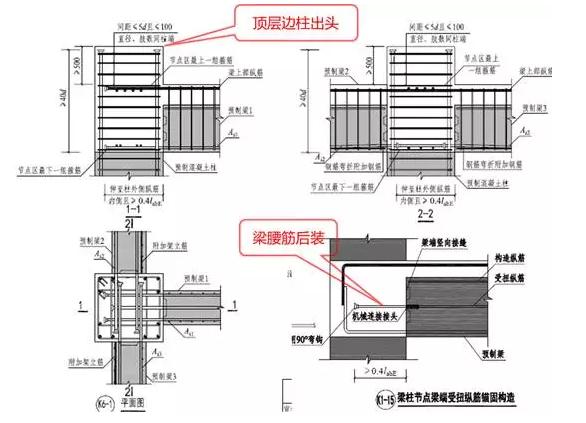 谢旺兰:装配整体式混凝土框架结构设计要点及案例分析