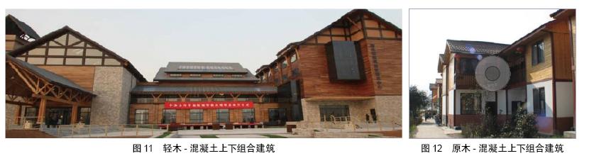 现代木结构69绿色新建筑——中国建筑标准设计研究