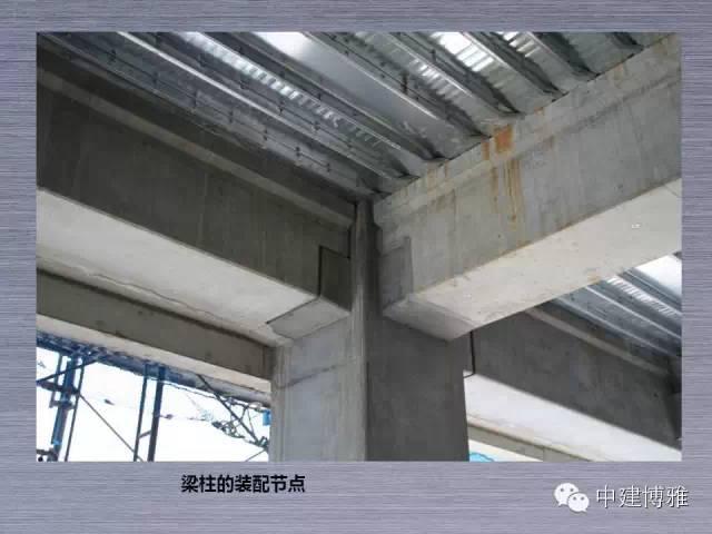 28张ppt,解密日本装配式结构技术! - 预制建筑网:装配