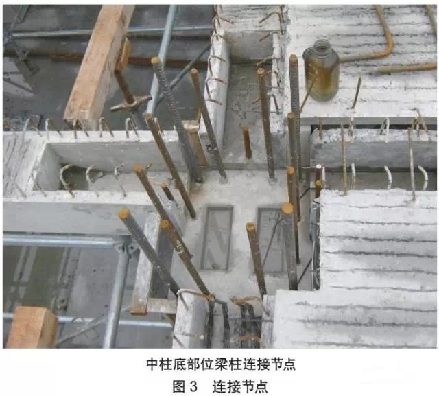 装配整体式框架结构