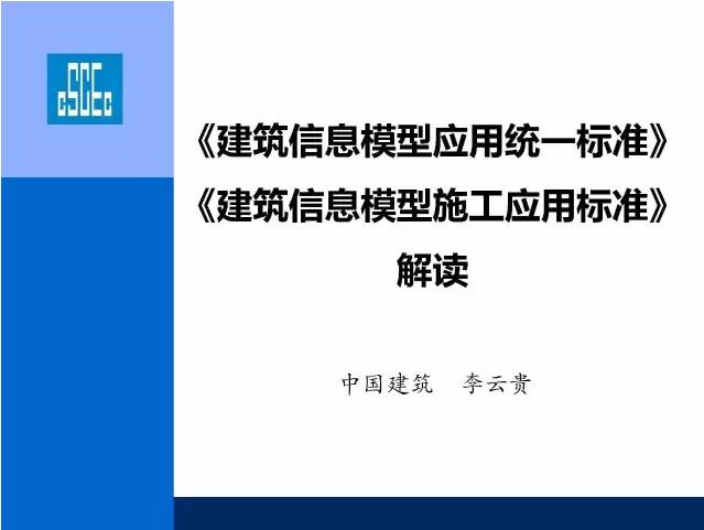 李云贵:国家标准《建筑信息模型应用统一标准》、《建筑信息模型施工应用标准》解读