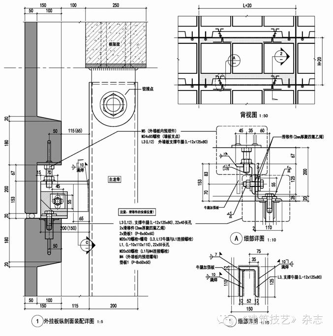 本文结合四个深化设计项目的实施案例进行分析,简要介绍预制建筑项目深化设计的特点和要求。案例涉及到公共建筑外墙挂板系统、体育建筑预制看台系统、居住建筑预制构件系统。 1 清水混凝土外墙挂板建筑方案优化设计研究 1.1 软通动力研发楼 本项目位于北京市海淀区中关村软件园,建筑高度为20.
