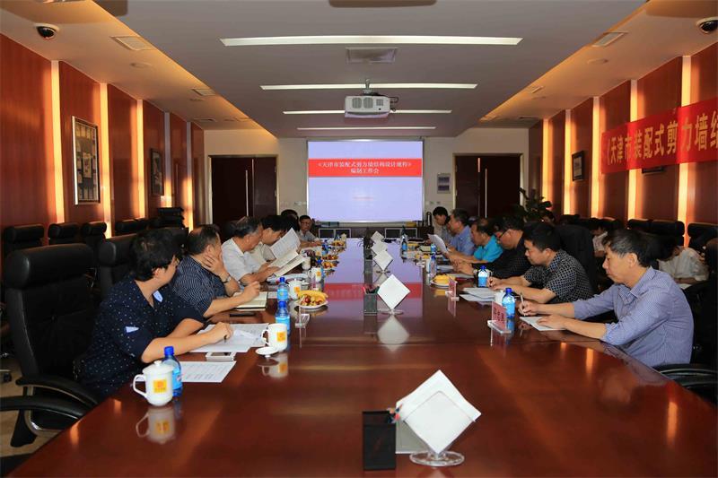 天津市建委《装配式剪力墙结构设计规程》编制工作会在总院召开