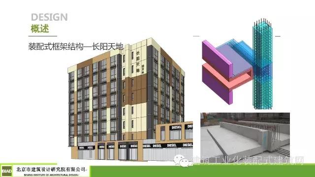 首页 专栏 装配式建筑学院 > 田东:装配式混凝土结构深化设计方法