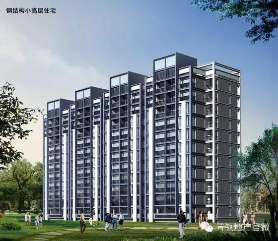 首钢钢结构住宅项目列入北京市住宅产业化试点工程
