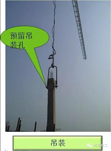 外装饰预制柱吊装施工工艺