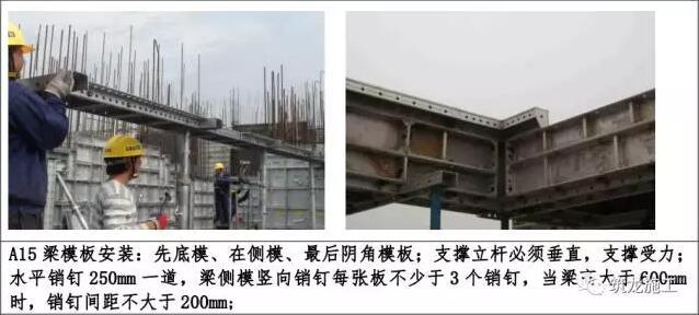 """号称""""贵族模板""""的铝模板怎样做标准化施工"""
