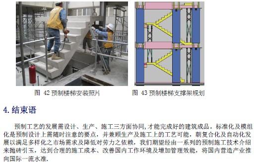 台湾地区润泰预制结构施工体系介绍