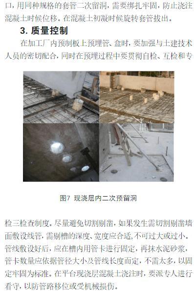 npc预制装配式住宅机电线管预埋技术