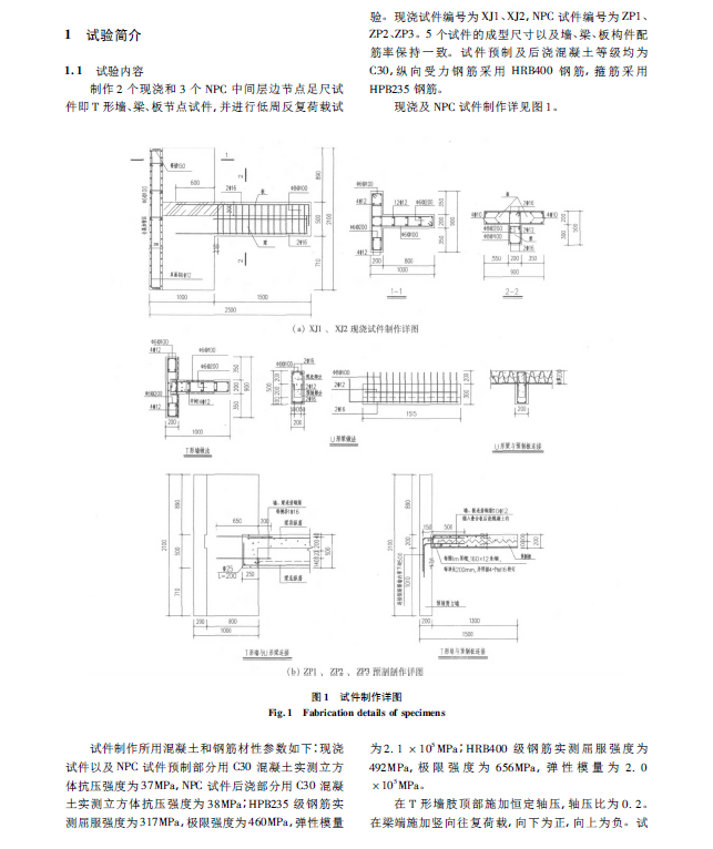 预制装配式剪力墙结构节点抗震性能试验研究