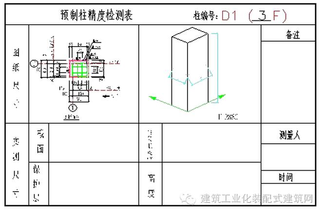 > 全国首栋高层全预制装配建筑施工方案(四)  以z-d1预制柱为例: 说明