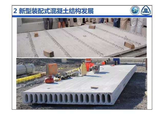 新型装配式混凝土结构的发展与应用