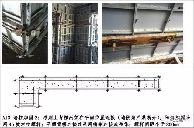 """> 号称""""贵族模板""""的铝模板怎样做标准化施工  施工流程 (一)模板配模"""