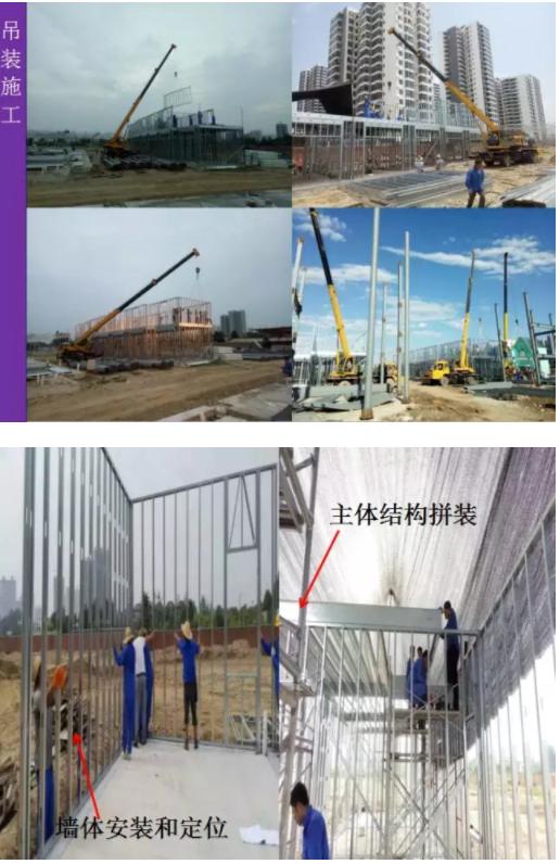 一、概述 基本特点 以冷弯薄壁型钢构件为基本结构骨架,以新型结构板材为结构体系,配以其它保温、装饰材料,经工厂集成生产和现场装配而成的房屋建筑体系。 该系统采用冷弯薄壁型钢结构体系,具有截面尺寸小、自重轻等特点,比传统建筑的使用面积提高5~10%,显著地降低了基础造价;独特的墙体承重体系,使建筑造型富于轻灵动感,提高了室内布局的灵活性;低碳环保型建筑材料,使建筑耐久性更好、结构更安全,具有良好的抗震、防火、热工、隔声性能,是一种高效节能型绿色建筑体系。 适用范围 超轻钢住宅体系适用于1~6层(不含地下室,
