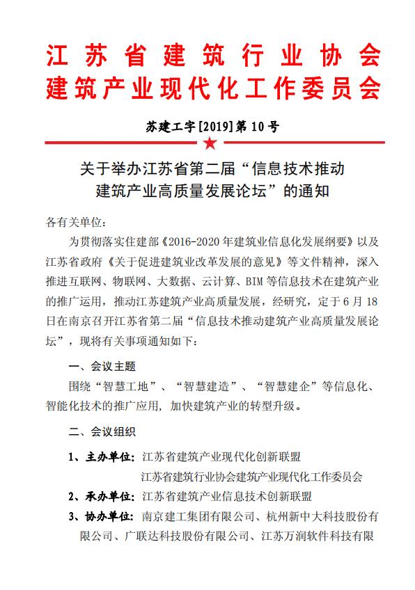 """江苏省第二届""""信息技术推动建筑产业高质量发展论坛"""""""