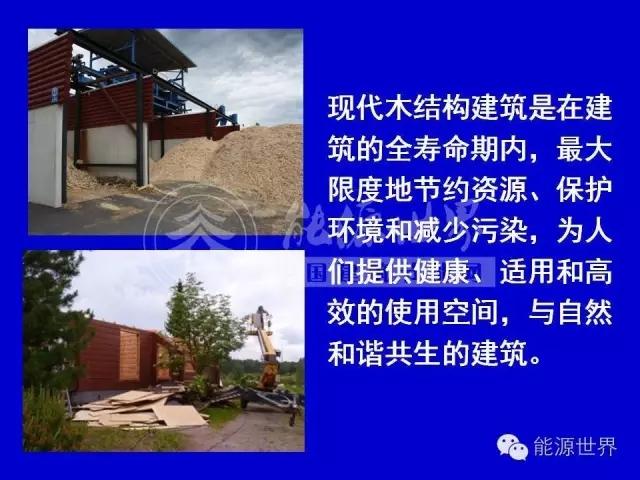 全面介绍装配式木结构建筑的政策标准
