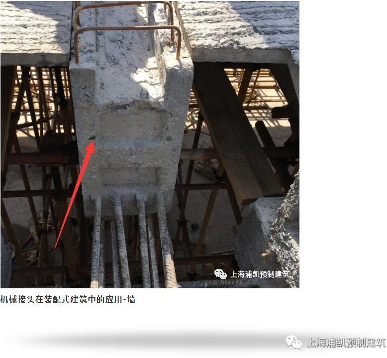 钢筋机械连接在装配式砼结构中的应用 - 预制建筑网