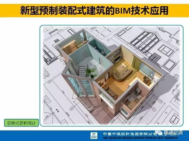 满孝新:新型预制装配式建筑的机电设计与思考