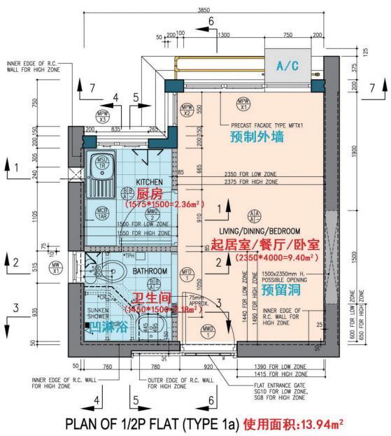保障性住房标准化设计