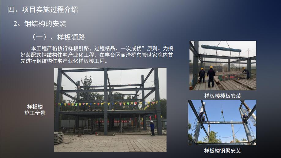 北京首座钢结构装配式建筑施工管理分享