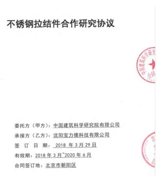 中国建筑科学研究院与沈阳宝力德携手研发不锈钢连结件 -- 进口产品