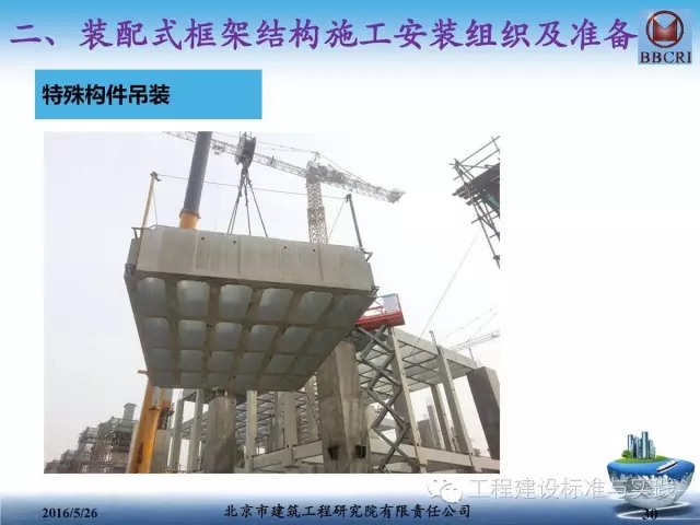 装配式混凝土框架结构施工安装关键技术研究与应用