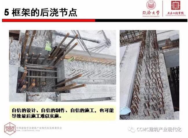 赵勇:装配混凝土结构连接节点施工质量控制