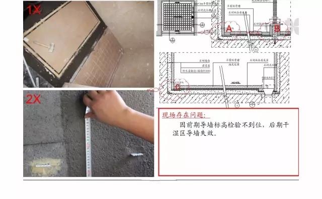 超详细精装修工程施工工艺工法图文解析