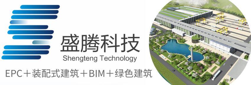 沈阳石桥装配式建筑技术有限公司